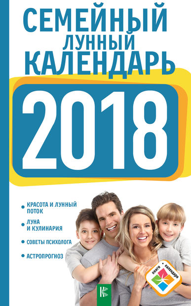Семейный лунный календарь на 2018 год — фото, картинка