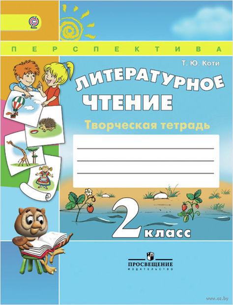 Литературное чтение. 2 класс. Творческая тетрадь — фото, картинка