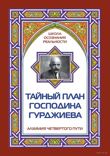 Тайный план господина Гурджиева — фото, картинка