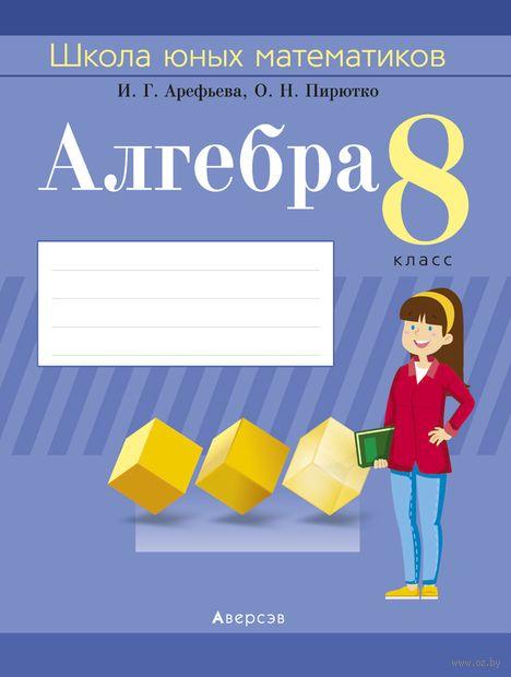 Школа юных математиков. Алгебра. 8 класс — фото, картинка