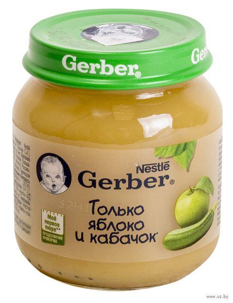 """Детское пюре Gerber """"Только яблоко и кабачок"""" (130 г) — фото, картинка"""