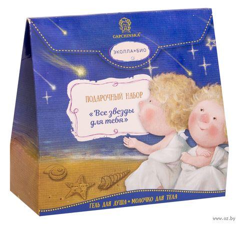 """Подарочный набор """"Все звезды для тебя"""" (молочко для тела, гель для душа) — фото, картинка"""