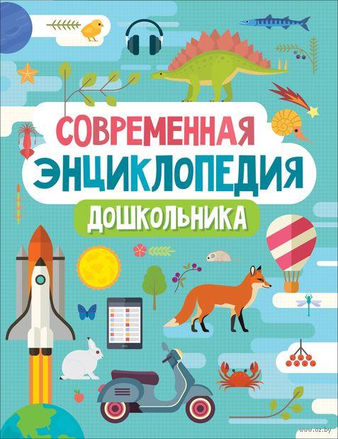 Современная энциклопедия дошкольника — фото, картинка