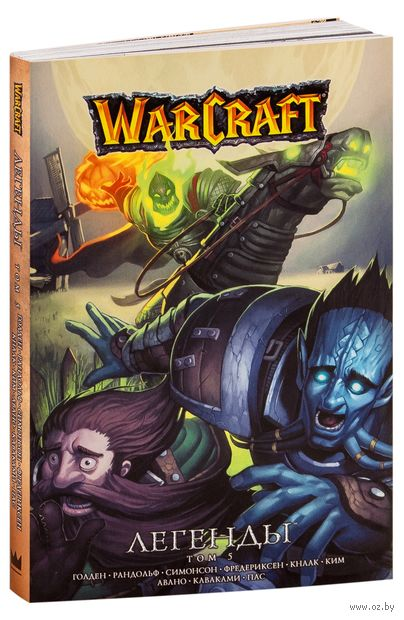 Warcraft. Легенды. Том 5 — фото, картинка