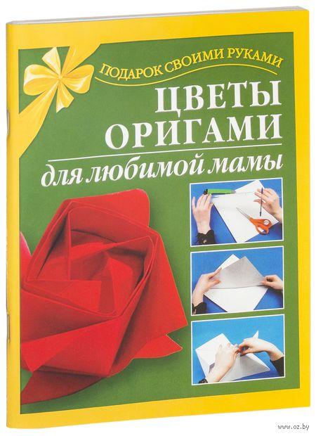 Цветы оригами для любимой мамы. Людмила Иванова