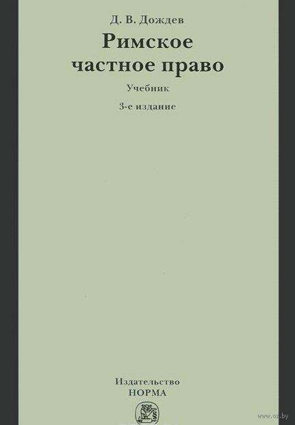 Римское частное право. Дмитрий Дождев