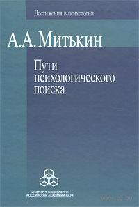 Пути психологического поиска. Александр Митькин