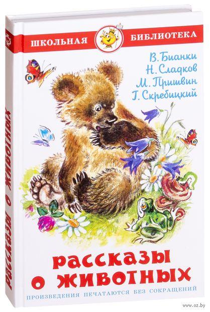 Рассказы о животных. Виталий Бианки, Михаил Пришвин