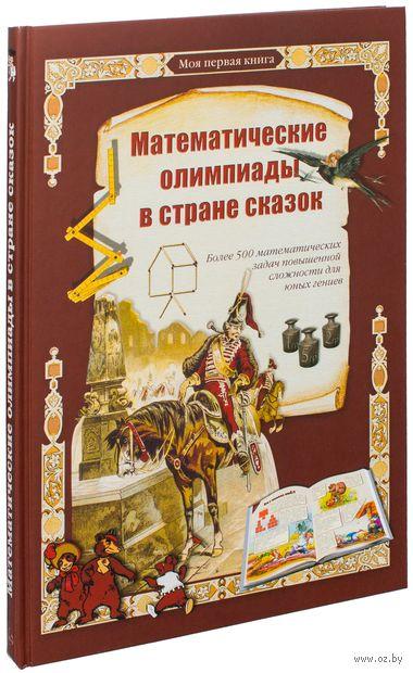 Математические олимпиады в стране сказок — фото, картинка
