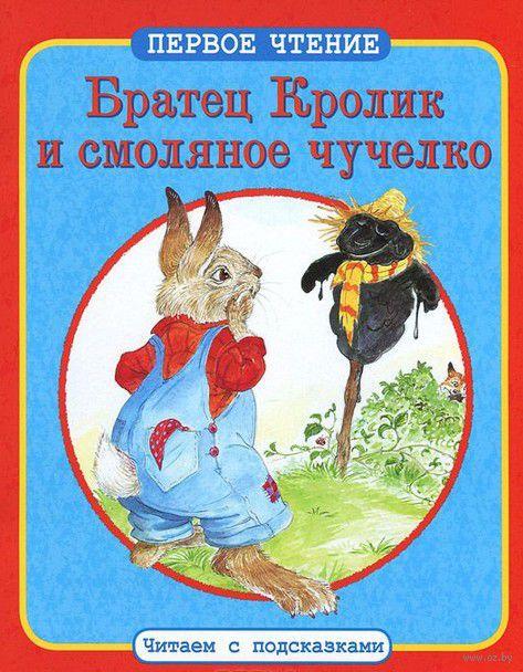 Братец Кролик и смоляное чучелко — фото, картинка