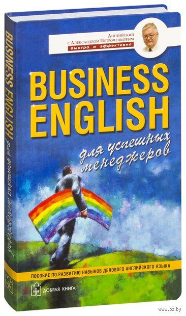 Business Еnglish для успешных менеджеров. Александр Петроченков