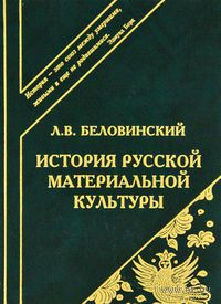 История русской материальной культуры — фото, картинка