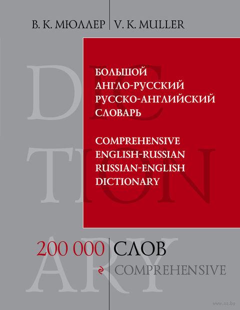 Большой англо-русский и русско-английский словарь. Владимир Мюллер