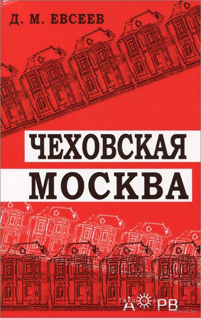 Чеховская Москва. Д. Евсеев