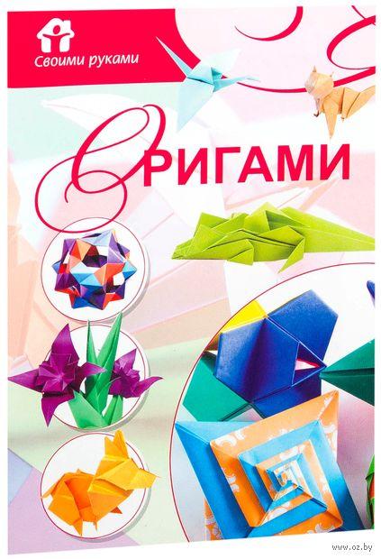 Оригами. Виктория Самохвал