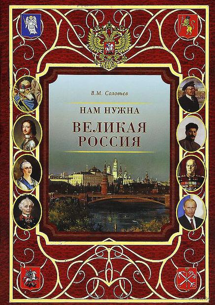 Нам нужна великая Россия. Владимир Соловьев