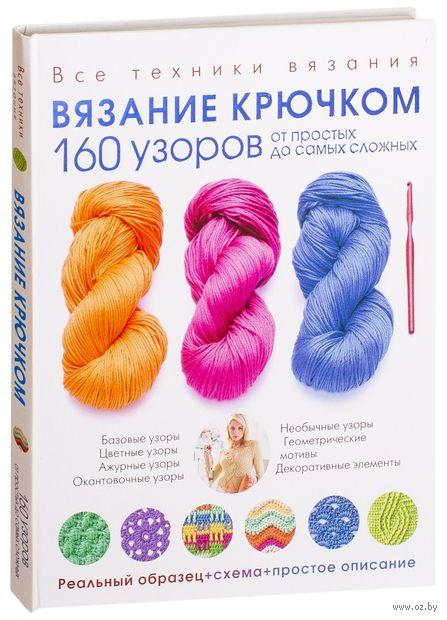 Вязание крючком. 160 узоров от простых до самых сложных — фото, картинка