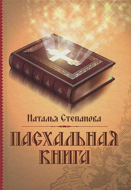 Пасхальная книга. Наталья Степанова