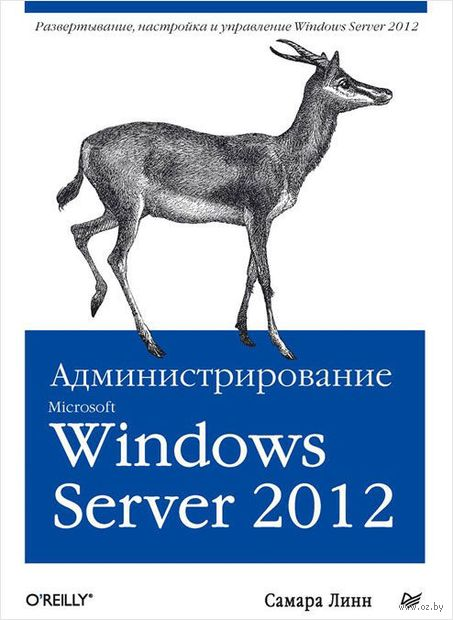 Администрирование Microsoft Windows Server 2012. Самара Линн