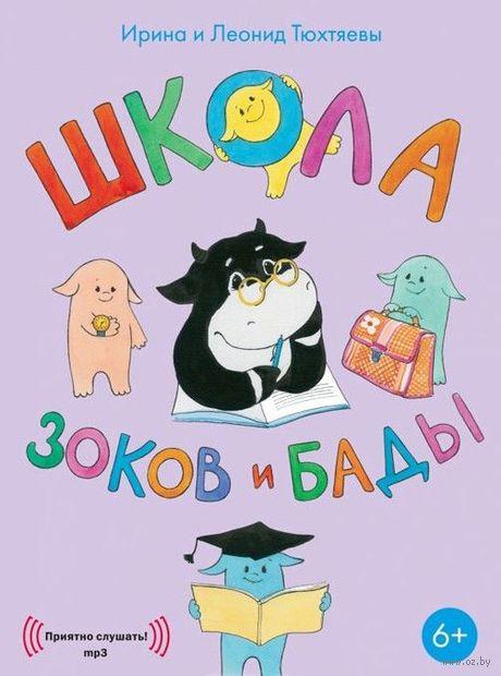 Школа зоков и бады. Леонид Тюхтяев, Ирина Тюхтяева