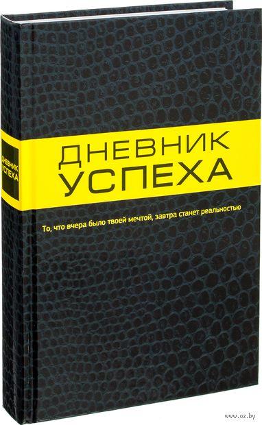 Дневник успеха (черный). Татьяна Артемьева