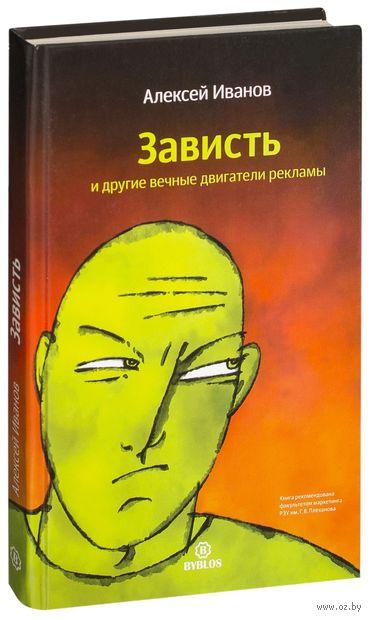 Зависть и другие вечные двигатели рекламы. Алексей Иванов
