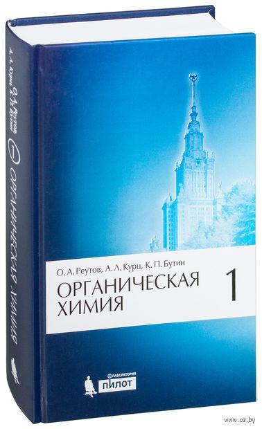Органическая химия. Часть 1 (в 4 частях). Олег Реутов, Александр Курц, Ким Бутин