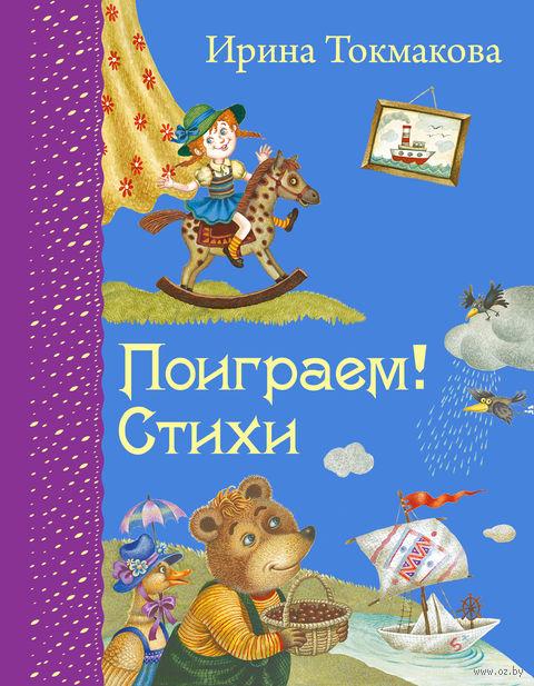 Поиграем! Стихи. Ирина Токмакова