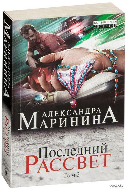 Последний рассвет. Том 2 (м). Александра Маринина