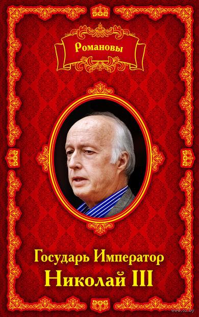 Романовы. Государь Император Николай III. Анна Сергиевская