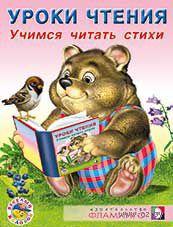 Учимся читать стихи. Ирина Гурина