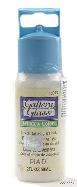 """Краска по стеклу """"Gallery Glass"""" (слоновая кость; 59 мл; PLD-16003)"""