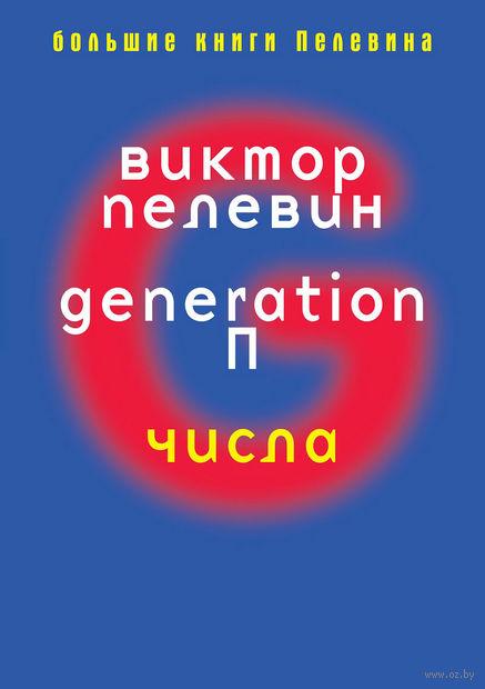 "Generation ""П"". Числа. Виктор Пелевин"