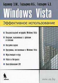 Windows Vista. Эффективное использование. Эдуард Берлинер, Ирина Глазырина, Борис Глазырин