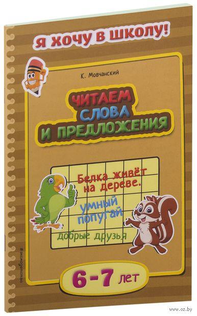 Читаем слова и предложения. Для детей 6-7 лет. Кирилл Мовчанский
