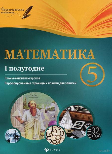 Математика. 5 класс. 1 полугодие. Планы-конспекты уроков. Николай Пелагейченко, Виктория Пелагейченко