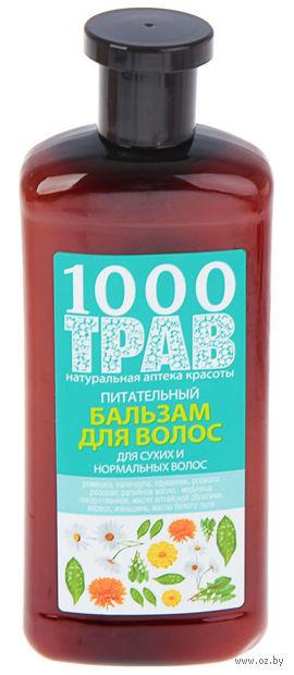 """Бальзам для волос """"1000 трав. Питательный"""" (500 мл) — фото, картинка"""