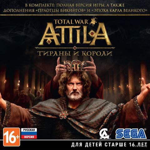 Total War: ATTILA. Титаны и короли