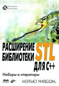 Расширение библиотеки STL для С++. Наборы и итераторы (+ CD). М. Уилсон