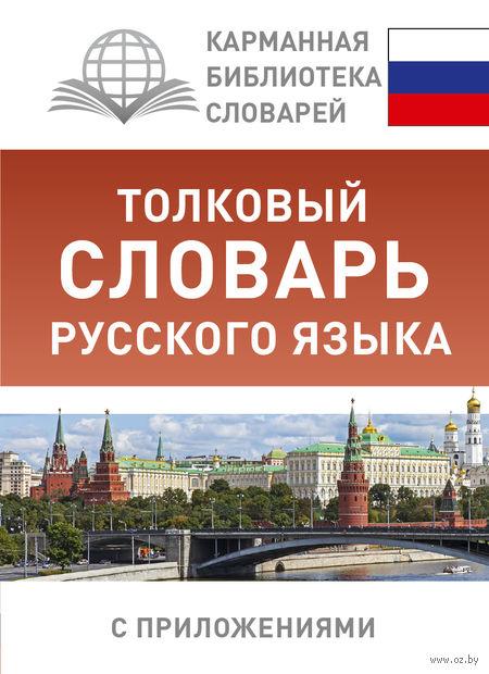 Толковый словарь русского языка с приложениями. Юлия Алабугина
