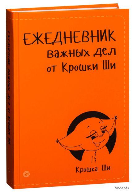 """Ежедневник недатированный """"Важные дела от кошки Ши"""" (А5)"""