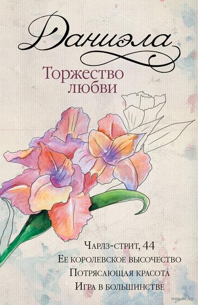 Даниэла. Торжество любви (комплект из 4 книг). Даниэла Стил