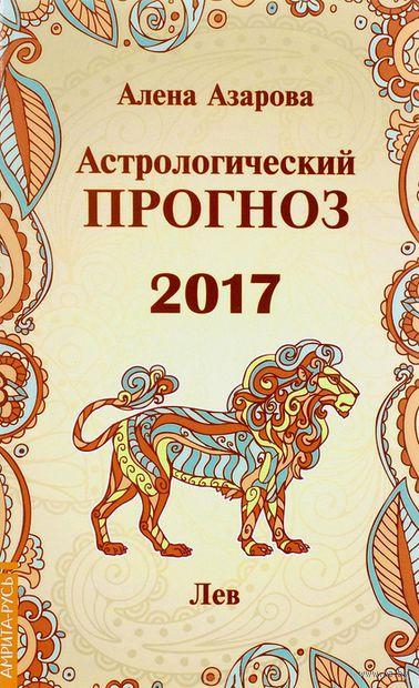 Лев. Астрологический прогноз 2017 — фото, картинка