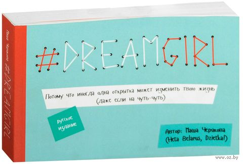#dreamgirl (открытки). Мария Черякова