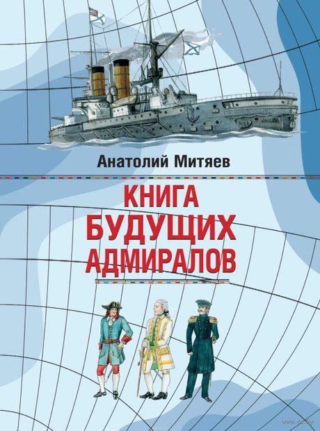 Книга будущих адмиралов. Анатолий Митяев