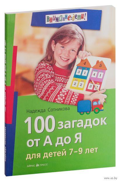 100 загадок от А до Я для детей 7-9 лет. Надежда Сотникова