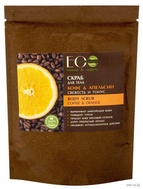 """Скраб для тела """"Кофе и апельсин"""" (200 г) — фото, картинка"""