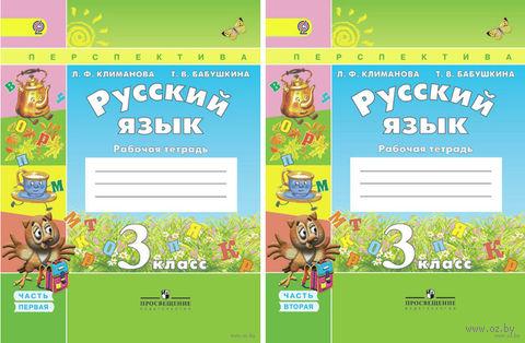 Русский язык. 3 класс. Рабочая тетрадь. В двух частях — фото, картинка