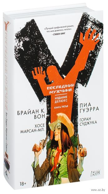 Y. Последний мужчина. Книга 3 — фото, картинка