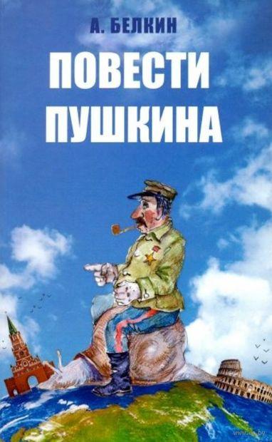 Повести Пушкина — фото, картинка